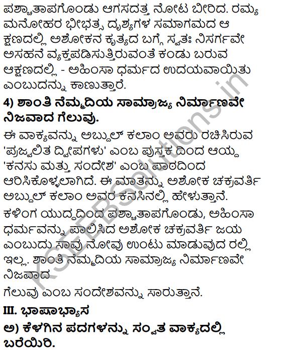 Tili Kannada Text Book Class 8 Solutions Gadya Chapter 2 Kanasu Mattu Sandesha 10