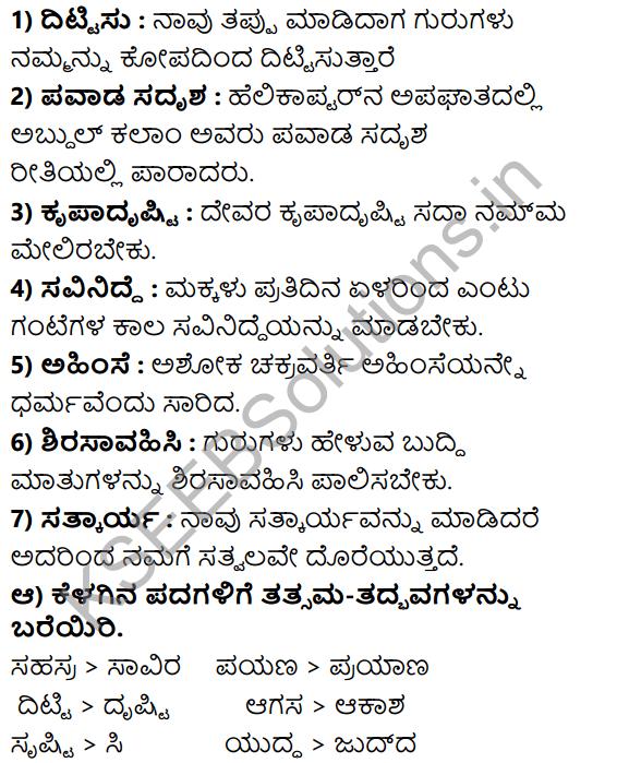 Tili Kannada Text Book Class 8 Solutions Gadya Chapter 2 Kanasu Mattu Sandesha 11