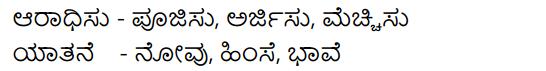 Tili Kannada Text Book Class 8 Solutions Gadya Chapter 2 Kanasu Mattu Sandesha 13