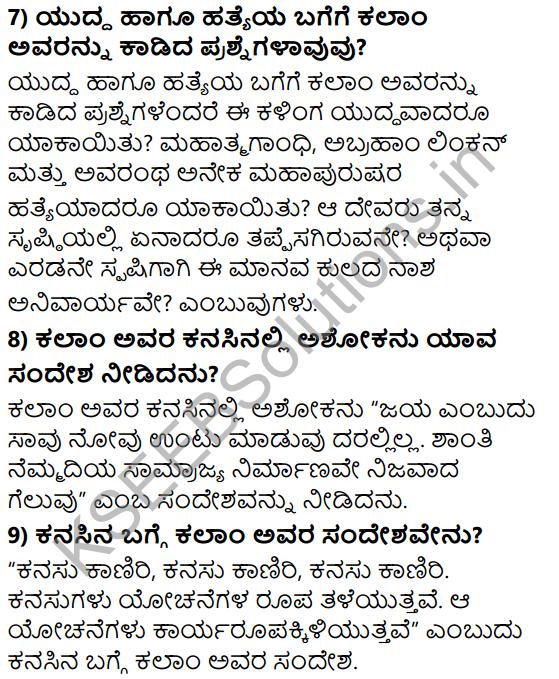 Tili Kannada Text Book Class 8 Solutions Gadya Chapter 2 Kanasu Mattu Sandesha 5