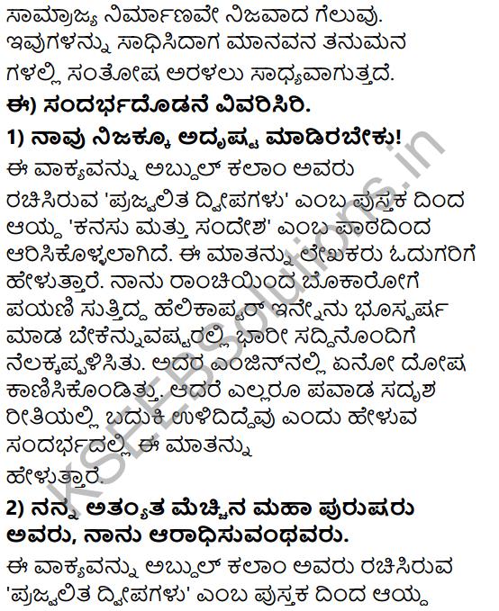 Tili Kannada Text Book Class 8 Solutions Gadya Chapter 2 Kanasu Mattu Sandesha 8