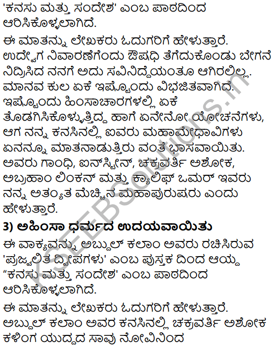 Tili Kannada Text Book Class 8 Solutions Gadya Chapter 2 Kanasu Mattu Sandesha 9