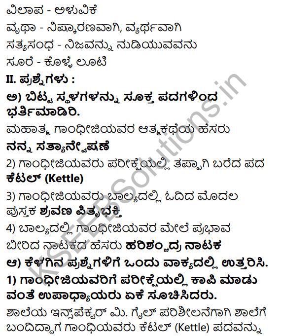 Tili Kannada Text Book Class 8 Solutions Gadya Chapter 3 Gandhijiya Balya 2
