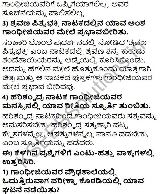 Tili Kannada Text Book Class 8 Solutions Gadya Chapter 3 Gandhijiya Balya 5