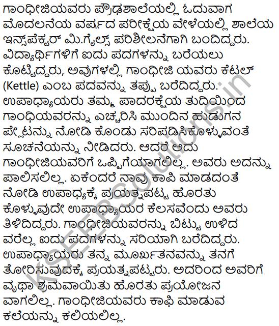 Tili Kannada Text Book Class 8 Solutions Gadya Chapter 3 Gandhijiya Balya 6