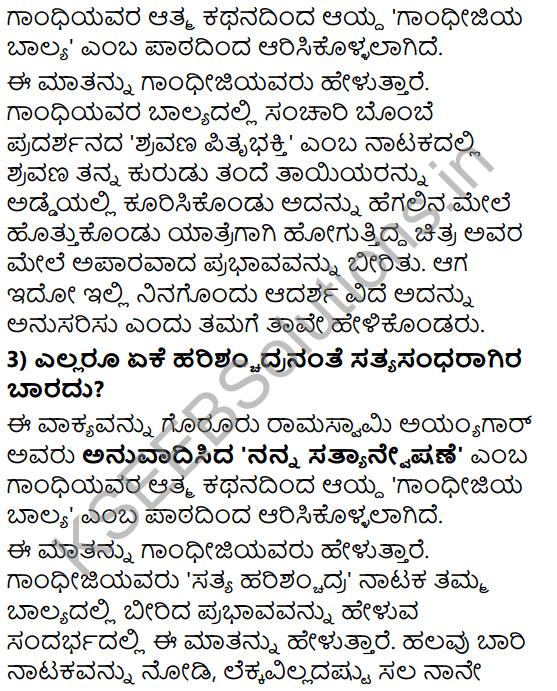 Tili Kannada Text Book Class 8 Solutions Gadya Chapter 3 Gandhijiya Balya 9
