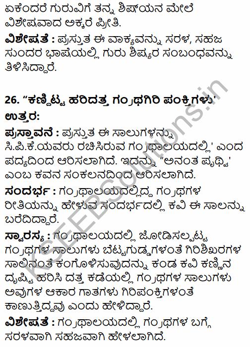 Karnataka SSLC Kannada Model Question Paper 1 with Answers (3rd Language) 11