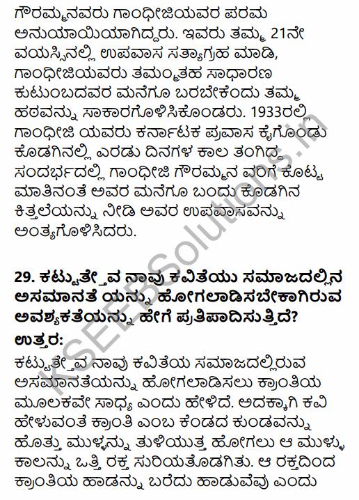 Karnataka SSLC Kannada Model Question Paper 1 with Answers (3rd Language) 13