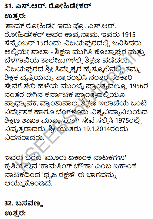 Karnataka SSLC Kannada Model Question Paper 1 with Answers (3rd Language) 15