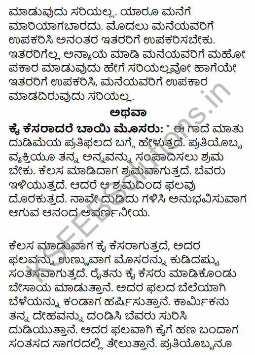 Karnataka SSLC Kannada Model Question Paper 1 with Answers (3rd Language) 18