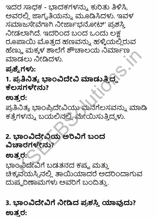 Karnataka SSLC Kannada Model Question Paper 1 with Answers (3rd Language) 22