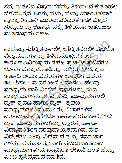 Karnataka SSLC Kannada Model Question Paper 1 with Answers (3rd Language) 26