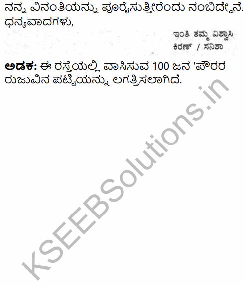 Karnataka SSLC Kannada Model Question Paper 1 with Answers (3rd Language) 31