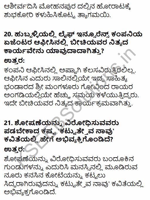 Karnataka SSLC Kannada Model Question Paper 1 with Answers (3rd Language) 8