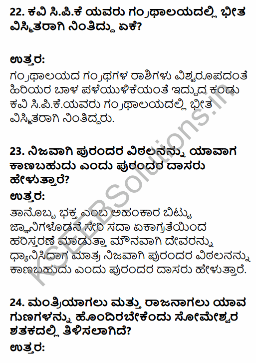 Karnataka SSLC Kannada Model Question Paper 1 with Answers (3rd Language) 9