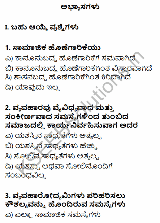 1st PUC Business Studies Question Bank Chapter 6 Social Responsibilities of Business and Business Ethics in Kannada 1