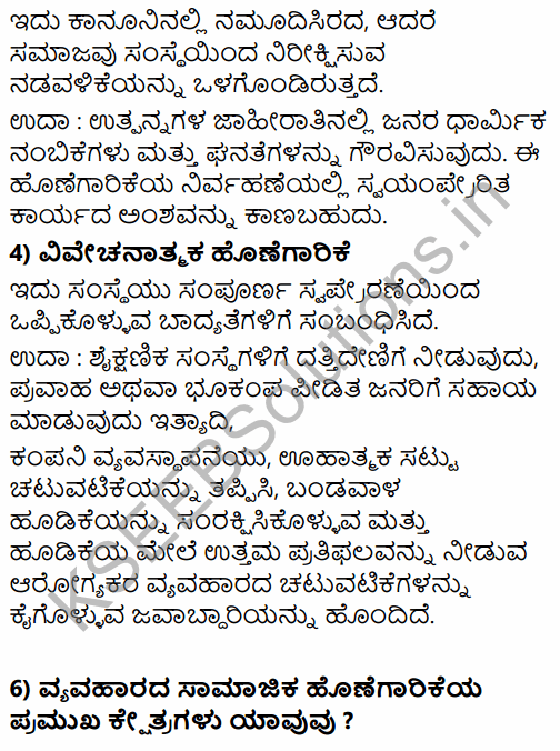 1st PUC Business Studies Question Bank Chapter 6 Social Responsibilities of Business and Business Ethics in Kannada 16