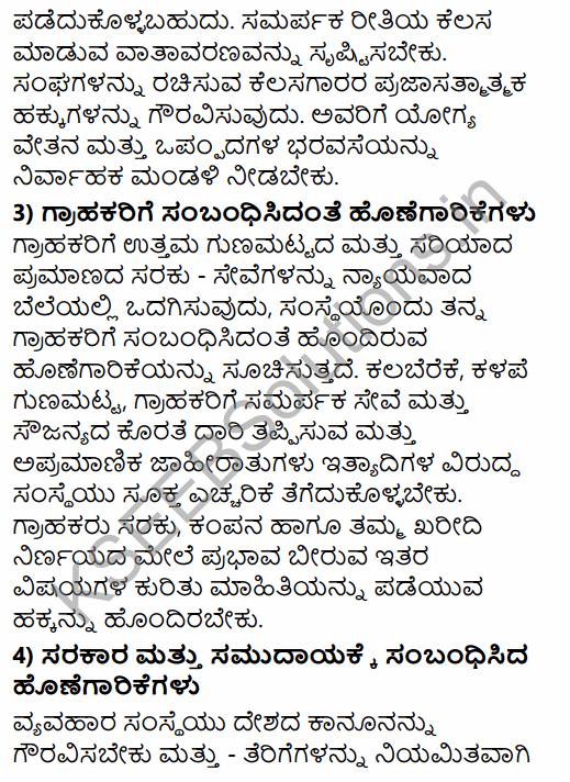 1st PUC Business Studies Question Bank Chapter 6 Social Responsibilities of Business and Business Ethics in Kannada 18