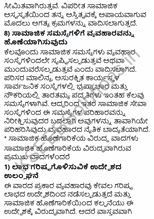 1st PUC Business Studies Question Bank Chapter 6 Social Responsibilities of Business and Business Ethics in Kannada 23