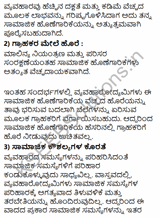 1st PUC Business Studies Question Bank Chapter 6 Social Responsibilities of Business and Business Ethics in Kannada 24