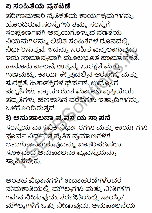 1st PUC Business Studies Question Bank Chapter 6 Social Responsibilities of Business and Business Ethics in Kannada 38