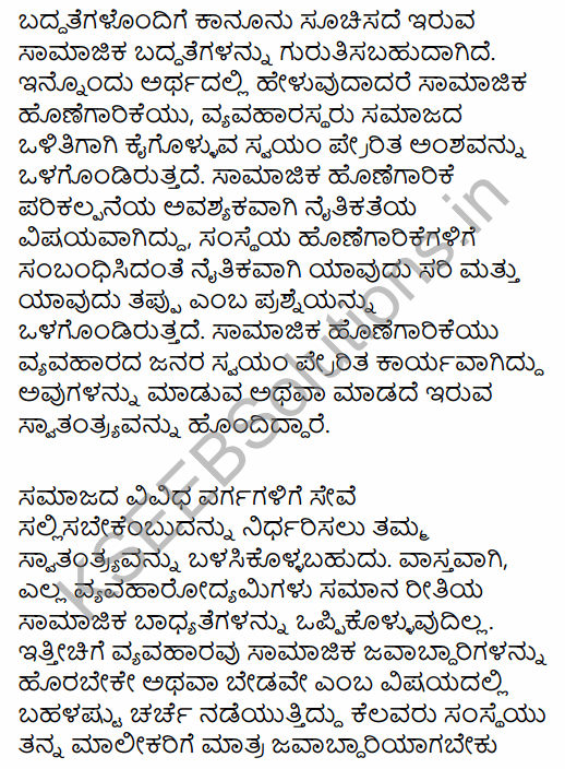 1st PUC Business Studies Question Bank Chapter 6 Social Responsibilities of Business and Business Ethics in Kannada 6