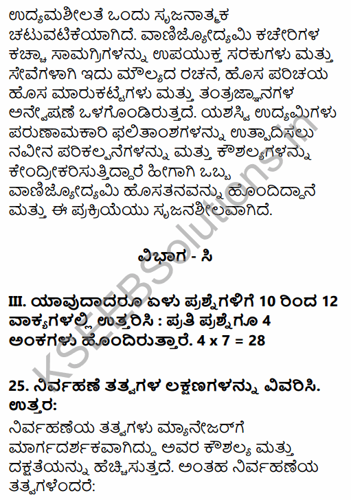 2nd PUC Political Science Model Question Paper 4 with Answers in Kannada 10