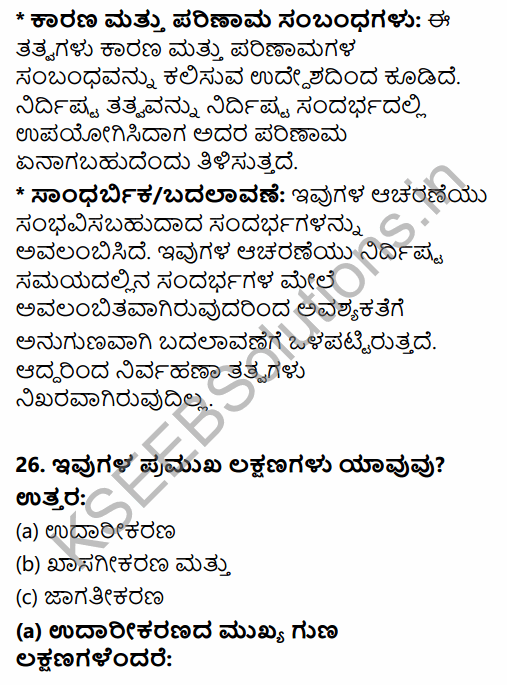 2nd PUC Political Science Model Question Paper 4 with Answers in Kannada 12