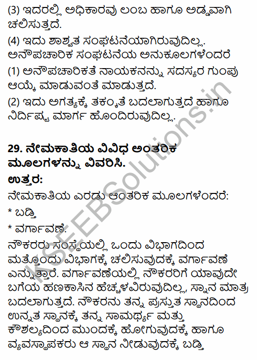 2nd PUC Political Science Model Question Paper 4 with Answers in Kannada 15