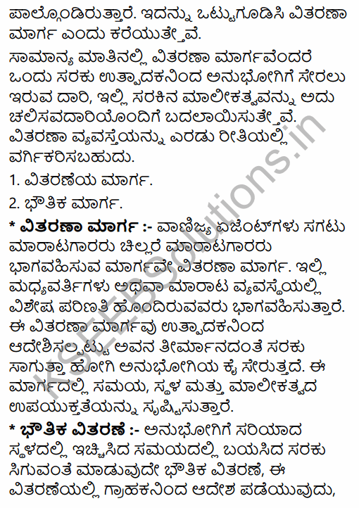 2nd PUC Political Science Model Question Paper 4 with Answers in Kannada 21