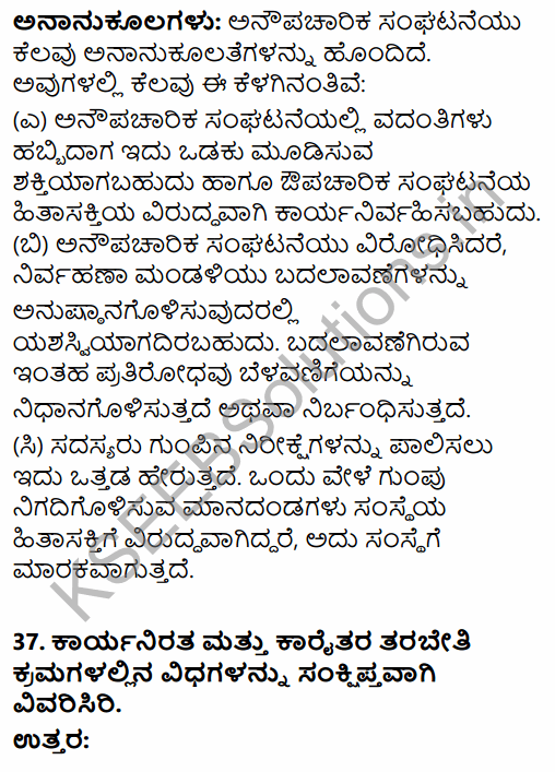 2nd PUC Political Science Model Question Paper 4 with Answers in Kannada 30