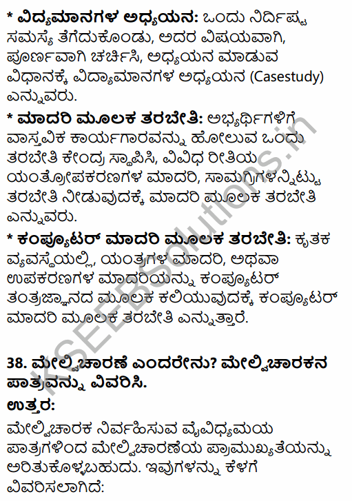 2nd PUC Political Science Model Question Paper 4 with Answers in Kannada 33