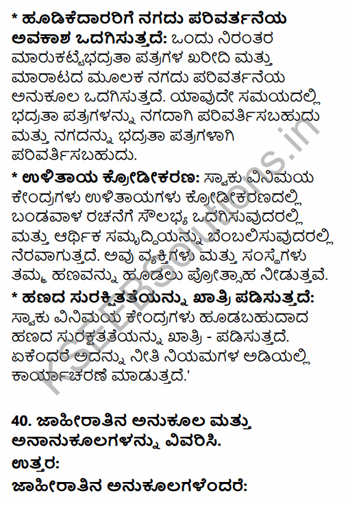 2nd PUC Political Science Model Question Paper 4 with Answers in Kannada 37