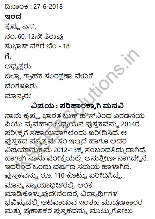 2nd PUC Political Science Model Question Paper 4 with Answers in Kannada 41