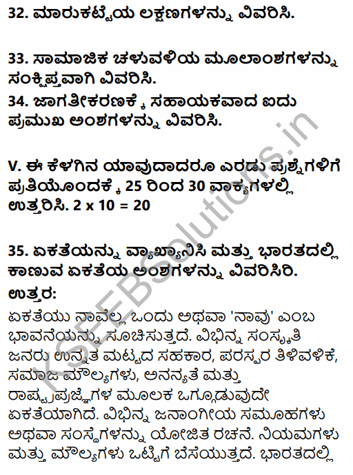 2nd PUC Sociology Previous Year Question Paper March 2019 in Kannada 11