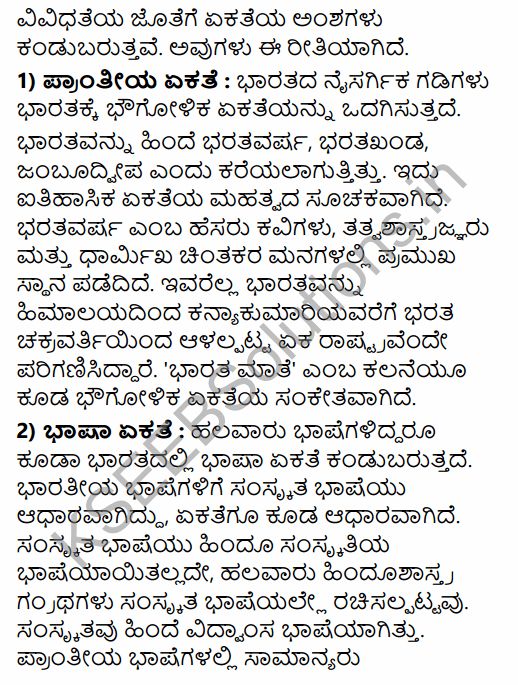 2nd PUC Sociology Previous Year Question Paper March 2019 in Kannada 12