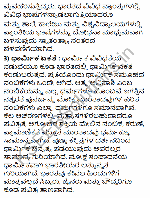 2nd PUC Sociology Previous Year Question Paper March 2019 in Kannada 13