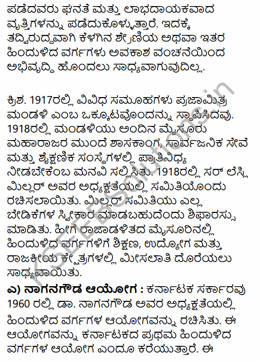 2nd PUC Sociology Previous Year Question Paper March 2019 in Kannada 15