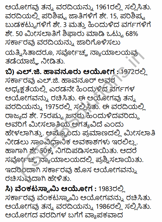 2nd PUC Sociology Previous Year Question Paper March 2019 in Kannada 16