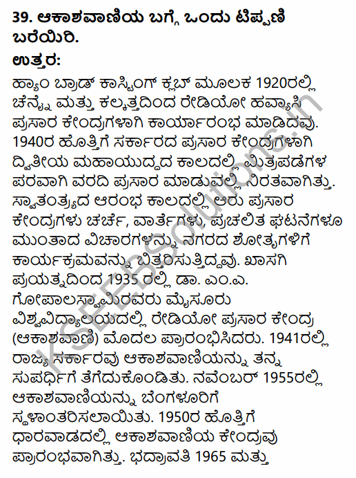 2nd PUC Sociology Previous Year Question Paper March 2019 in Kannada 18