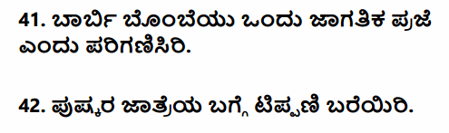 2nd PUC Sociology Previous Year Question Paper March 2019 in Kannada 22