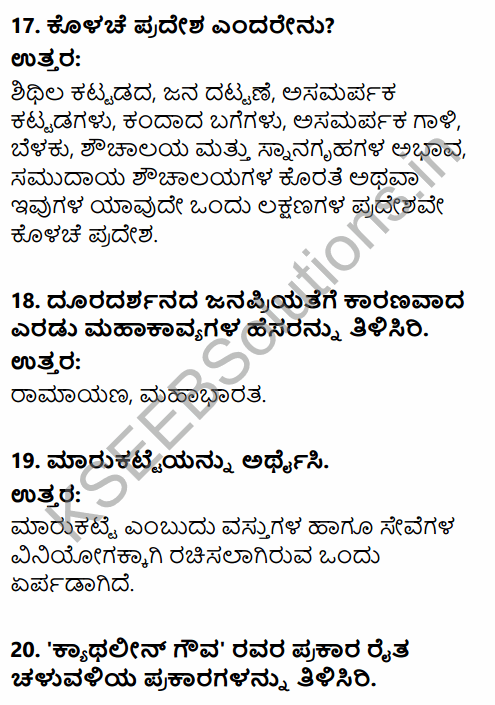 2nd PUC Sociology Previous Year Question Paper March 2019 in Kannada 6