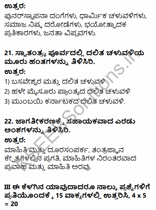 2nd PUC Sociology Previous Year Question Paper March 2019 in Kannada 7