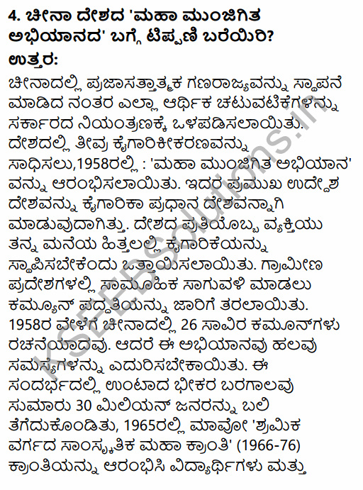 1st PUC Economics Question Bank Chapter 10 Comparative Development Experience of India with its Neighbours in Kannada 11
