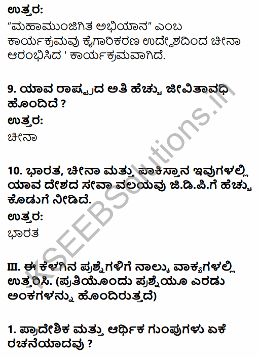 1st PUC Economics Question Bank Chapter 10 Comparative Development Experience of India with its Neighbours in Kannada 4