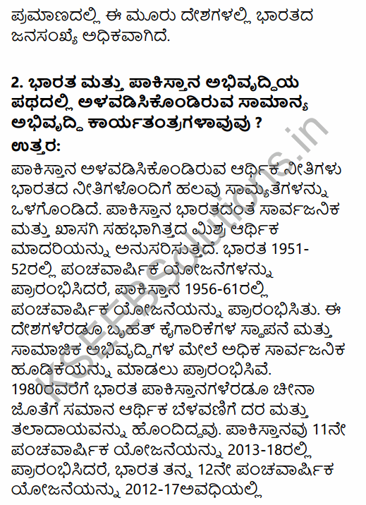 1st PUC Economics Question Bank Chapter 10 Comparative Development Experience of India with its Neighbours in Kannada 8