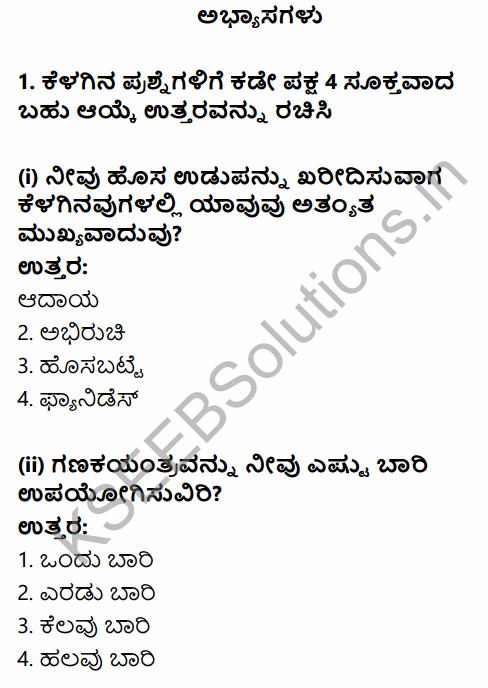 1st PUC Economics Question Bank Chapter 2 Collection of Data in Kannada 1