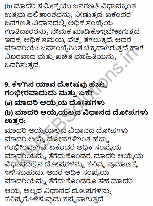 1st PUC Economics Question Bank Chapter 2 Collection of Data in Kannada 11