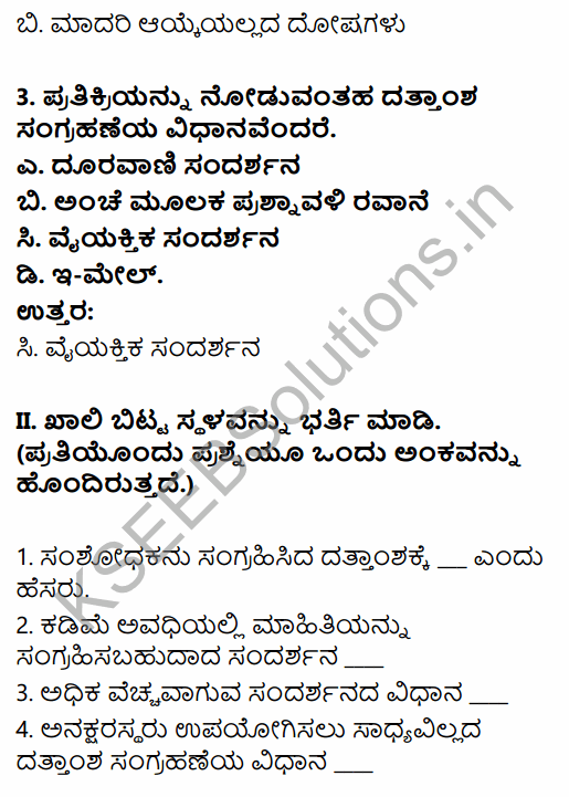 1st PUC Economics Question Bank Chapter 2 Collection of Data in Kannada 16