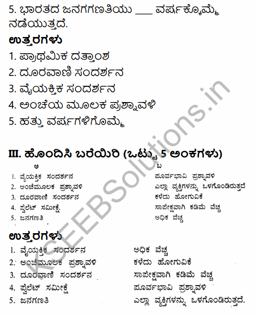 1st PUC Economics Question Bank Chapter 2 Collection of Data in Kannada 17